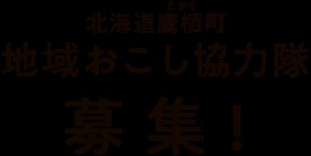 北海道鷹栖町地域おこし協力隊募集!